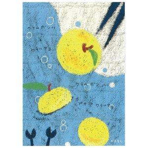 【ゆうパケット対応】バナナペーパーポストカード[やまなし]