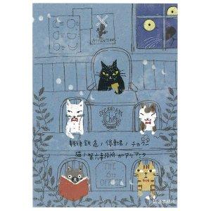 【ゆうパケット対応】バナナペーパーポストカード[猫の事務所]