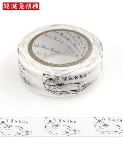 【ゆうパケット対応】絶滅危惧種 マスキングテープ(15mm幅)[RAKKO2]