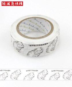 【ゆうパケット対応】絶滅危惧種 マスキングテープ(15mm幅)[KOBITOKABA2]