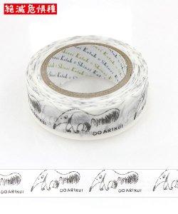 【ゆうパケット対応】絶滅危惧種 マスキングテープ(15mm幅)[OOARIKUI2]