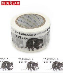 絶滅危惧種 Wideマスキングテープ(27mm幅)[TASUMANIADEBIRU]