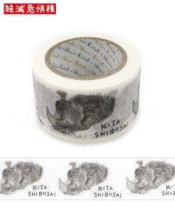 絶滅危惧種 Wideマスキングテープ(27mm幅)[KITASHIROSAI]
