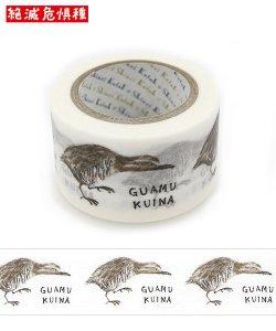 絶滅危惧種 Wideマスキングテープ(27mm幅)[GUAMUKUINA]