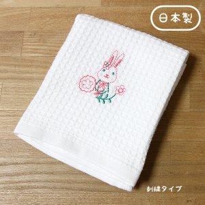 ふきぴか 刺繍タイプ[うさぎの花あそび]