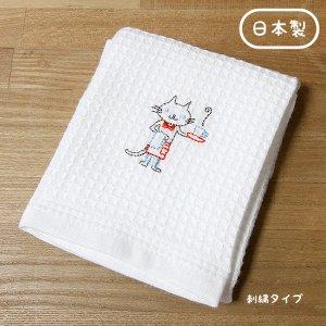 ふきぴか 刺繍タイプ[猫の給仕]