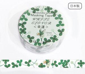 【3cmゆうパケット対応】花言葉マスキングテープ(15mm幅)[WHITE CLOVER-幸運-]