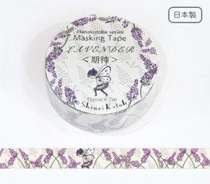 【3cmゆうパケット対応】花言葉マスキングテープ(15mm幅)[LAVENDER-期待-]