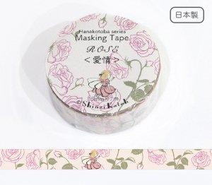 【ゆうパケット対応】花言葉マスキングテープ(15mm幅)[ROSE-愛情-]