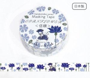 【ゆうパケット対応】花言葉マスキングテープ(15mm幅)[CORNFLOWER-信頼-]
