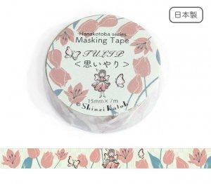 【ゆうパケット対応】花言葉マスキングテープ(15mm幅)[TULIP-思いやり-]