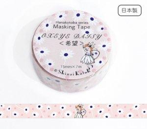 【ゆうパケット対応】花言葉マスキングテープ(15mm幅)[OXEYE DAISY-希望-]