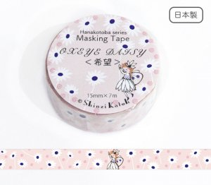【3cmゆうパケット対応】花言葉マスキングテープ(15mm幅)[OXEYE DAISY-希望-]