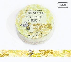 【ゆうパケット対応】花言葉マスキングテープ(15mm幅)[FENNEL-賞賛-]