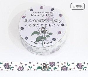 【ゆうパケット対応】花言葉マスキングテープ(15mm幅)[BLACKBERRY-あなたとともに-]