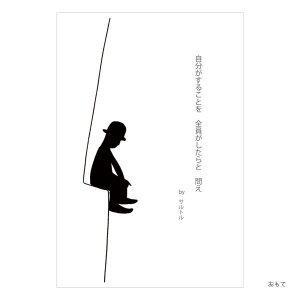 シンジカトウオンライン限定ポストカードコレクション31