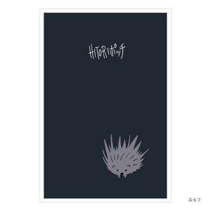 シンジカトウオンライン限定ポストカードコレクション36