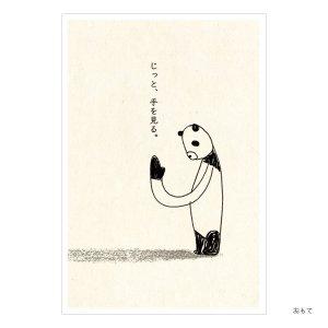 シンジカトウオンライン限定ポストカードコレクション113