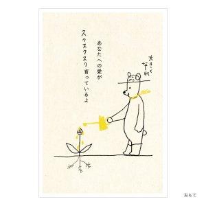 シンジカトウオンライン限定ポストカードコレクション114