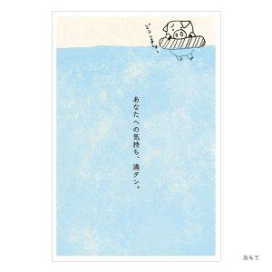 シンジカトウオンライン限定ポストカードコレクション115