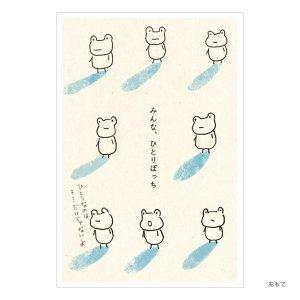 シンジカトウオンライン限定ポストカードコレクション116