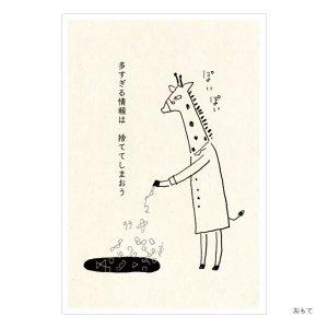 シンジカトウオンライン限定ポストカードコレクション117