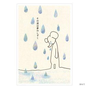 シンジカトウオンライン限定ポストカードコレクション118