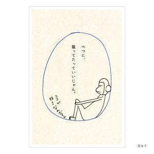 シンジカトウオンライン限定ポストカードコレクション119