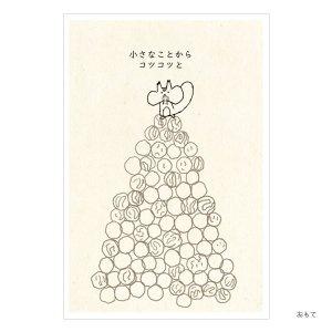 シンジカトウオンライン限定ポストカードコレクション120