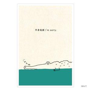 シンジカトウオンライン限定ポストカードコレクション122