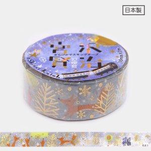 【ゆうパケット対応】きらぴかマスキングテープ(15mm幅)[雪渡り]