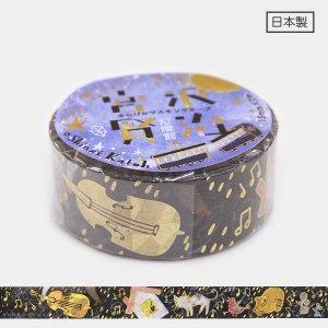 【ゆうパケット対応】きらぴかマスキングテープ(15mm幅)[セロ弾きのゴーシュ]