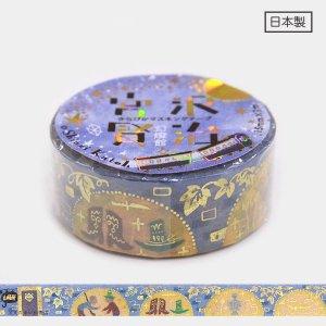 【ゆうパケット対応】きらぴかマスキングテープ(15mm幅)[注文の多い料理店]
