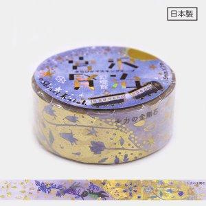 【ゆうパケット対応】きらぴかマスキングテープ(15mm幅)[十力の金剛石]