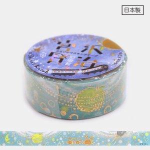 【ゆうパケット対応】きらぴかマスキングテープ(15mm幅)[やまなし]