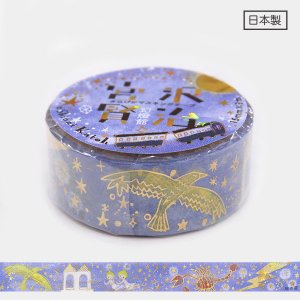 【ゆうパケット対応】きらぴかマスキングテープ(15mm幅)[双子の星]