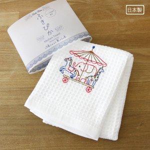ふきぴか 刺繍タイプ[メリーゴーランド]