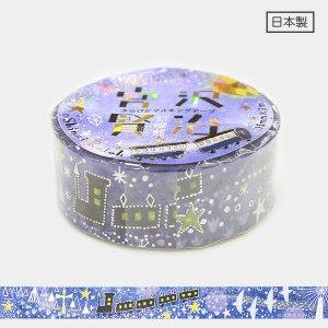 【ゆうパケット対応】きらぴかマスキングテープ(15mm幅)[銀河鉄道の夜�]