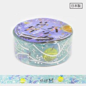 【ゆうパケット対応】きらぴかマスキングテープ(15mm幅)[やまなし2]