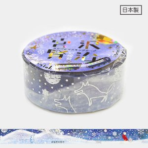 【ゆうパケット対応】きらぴかマスキングテープ(15mm幅)[水仙月の四日]