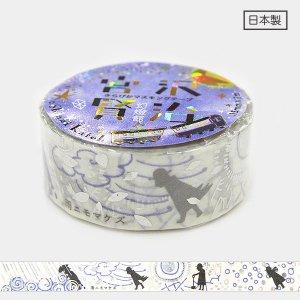 【ゆうパケット対応】きらぴかマスキングテープ(15mm幅)[雨ニモマケズ]