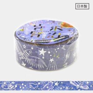 【ゆうパケット対応】きらぴかマスキングテープ(15mm幅)[星めぐりの歌]