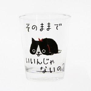 MUZU グラス[そのままで いいんじゃないの?]