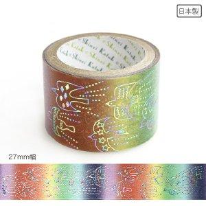 きらぴかマスキングテープ 27mm幅[fly to the rainbow]