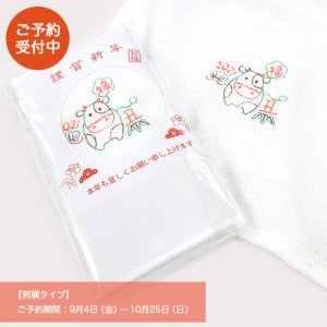 <img class='new_mark_img1' src='https://img.shop-pro.jp/img/new/icons30.gif' style='border:none;display:inline;margin:0px;padding:0px;width:auto;' />2021年お年賀タオル(刺繍) 丑 [12月中旬頃の発送]