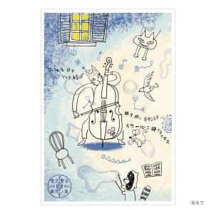 シンジカトウオンライン限定ポストカードコレクション195