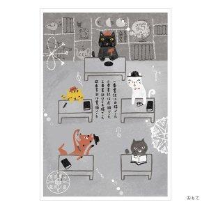 シンジカトウオンライン限定ポストカードコレクション196