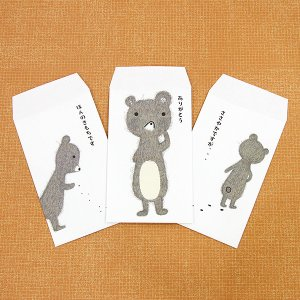 ポチ袋(小) クマ 多目的 3枚セット