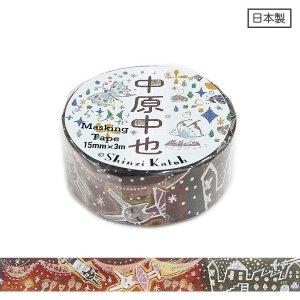 【ゆうパケット対応】中原中也星ピエロきらぴかマスキングテープ(15mm幅)[サーカス]