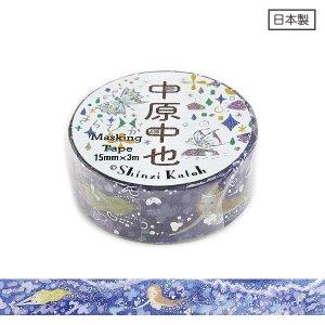 【ゆうパケット対応】中原中也星ピエロきらぴかマスキングテープ(15mm幅)[北の海]